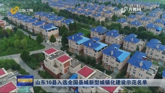 山东10县入选全国县城新型城镇化建设示范名单