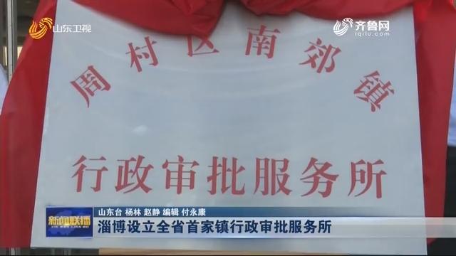 淄博设立全省首家镇行政审批服务所