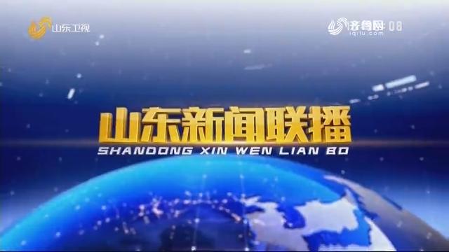 2020-06-05山东新闻联播完整版