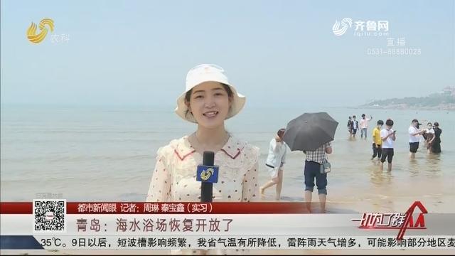【都市新闻眼】青岛:海水浴场恢复开放了