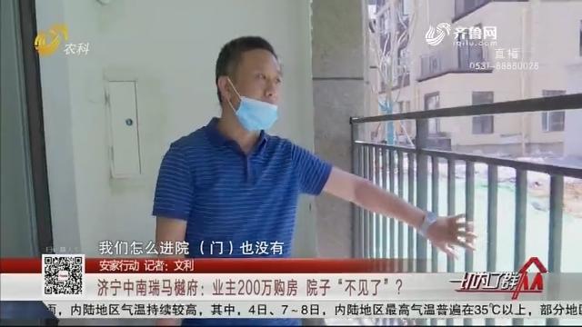 """【安家行动】济宁中南瑞马樾府:业主200万购房 院子""""不见了""""?"""