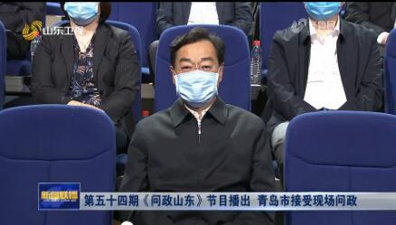 第五十四期《问政山东》节目播出 青岛市接受现场问政