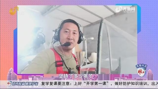 20200604《让梦想飞》:农民大哥自己做出飞机