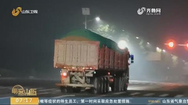 【直播问政 狠抓落实】超载大货从警车旁呼啸而过 民警却回复举报人:没有车
