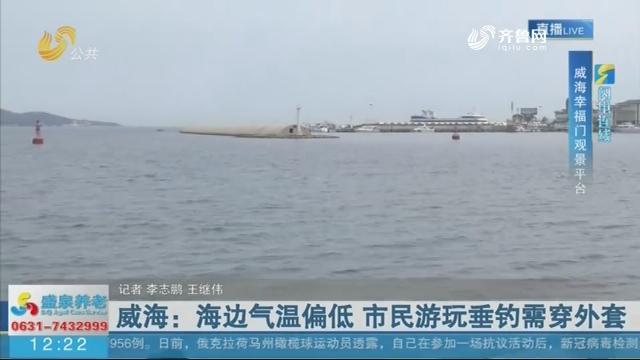 【闪电连线】威海:海边气温偏低 市民游玩垂钓需穿外套