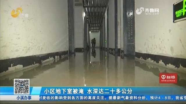 济南:小区地下室被淹 水深达二十多公分