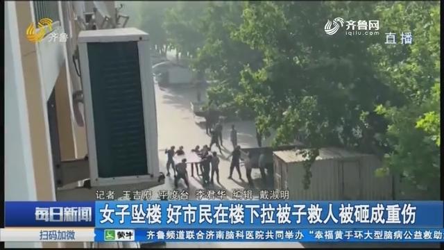 女子坠楼 好市民在楼下拉被子救人被砸成重伤