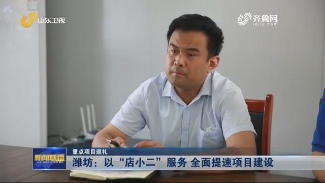 """【重点项目巡礼】潍坊:以""""店小二""""服务 全面提速项目建设"""