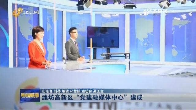 """潍坊高新区""""党建融媒体中心""""建成"""