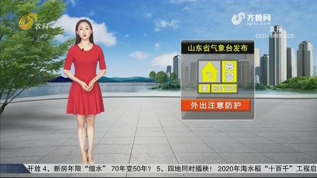 看天气:山东省气象台发布高温预警