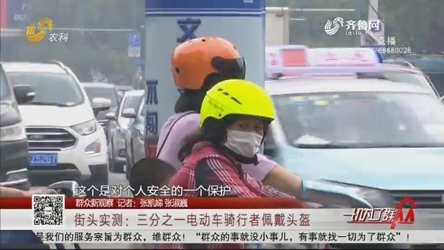 【群众新观察】街头实测:三分之一电动车骑行者佩戴头盔