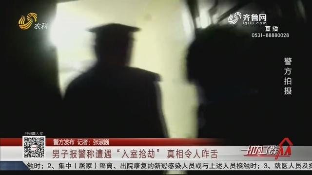"""【警方发布】男子报警称遭遇""""入室抢劫"""" 真相令人咋舌"""