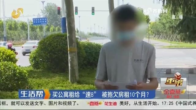 """【重磅】潍坊:买公寓租给""""速8"""" 被拖欠房租10个月?"""