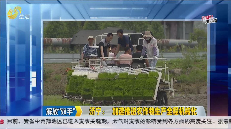 """解放""""双手"""" 济宁:加速推进农作物生产全程机械化"""