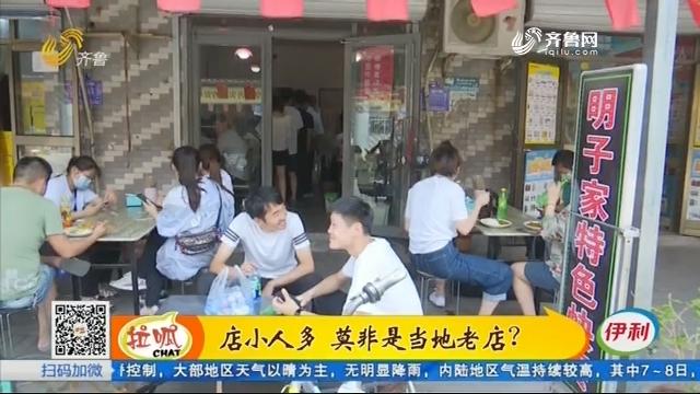 淄博:朝鲜族人高大叔 店中美食广受欢迎