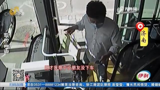 济南:粗心老爸 把儿子丢在了公交车