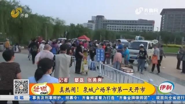 济南:真热闹!泉城广场早市第一天开市
