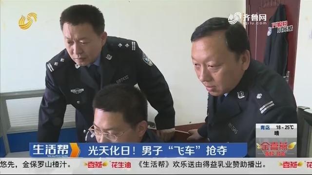 """聊城:光天化日!男子""""飞车""""抢夺"""