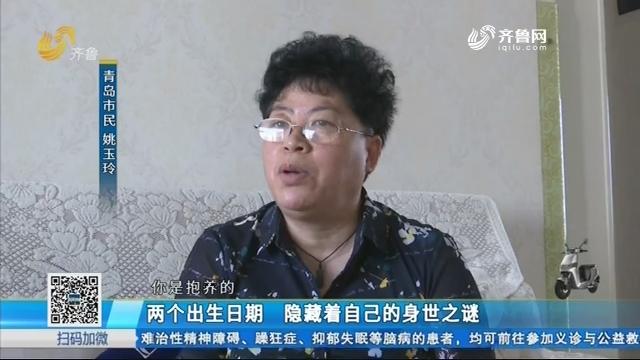 青岛:两个出生日期 隐藏着自己的身世之谜