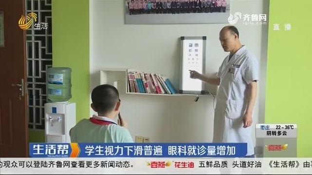 淄博:学生视力下滑普遍 眼科就诊量增加