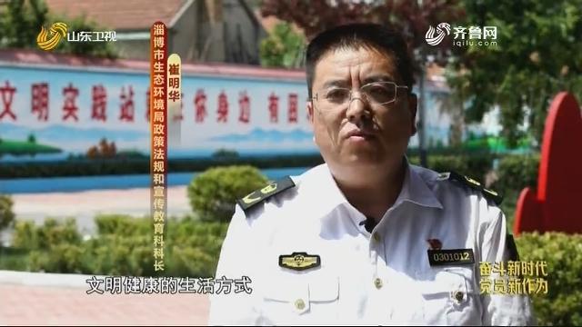 20200606《齐鲁先锋》:崔明华——用心做环保工作