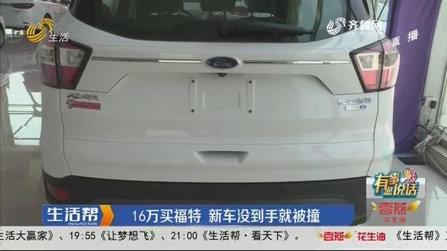 【有事您说话】威海:16万买福特 新车没到手就被撞