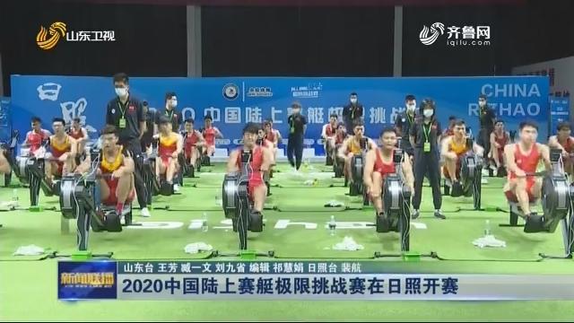 2020中国陆上赛艇极限挑战赛在日照开赛