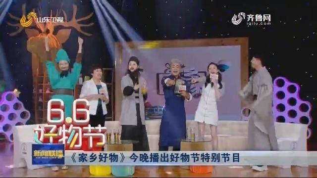 《家乡好物》今晚播出好物节特别节目