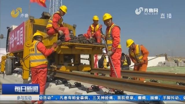 中国铁路济南局推出动车票打折等多项便民新举措