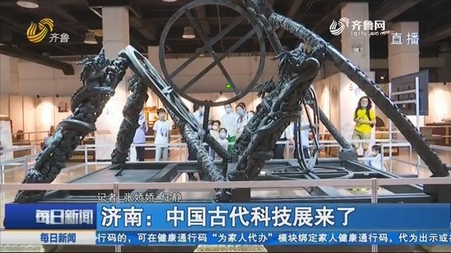 济南:中国古代科技展来了