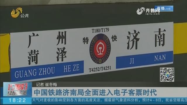【惠民进行时】中国铁路济南局全面进入电子客票时代