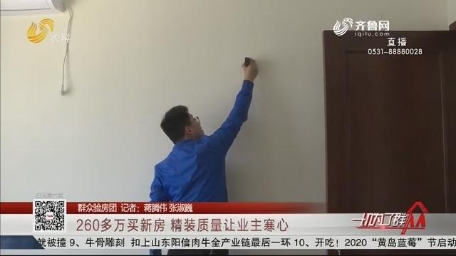 【群众验房团】260多万买新房 精装质量让业主寒心