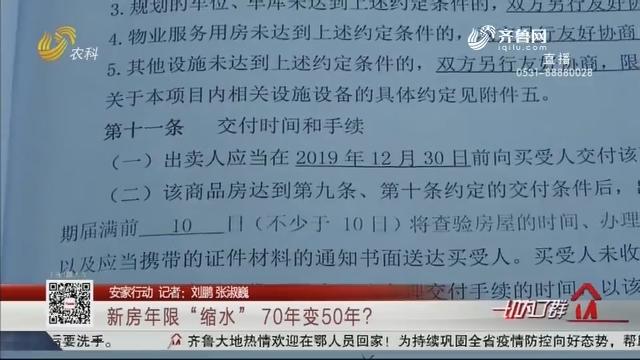 """【安家行动】新房年限""""缩水"""" 70年变50年?"""
