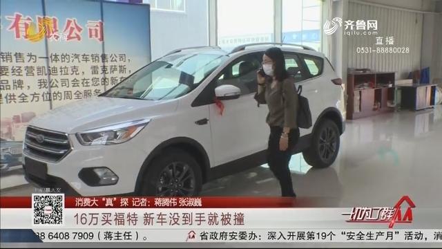 """【消费大""""真""""探】16万买福特 新车没到手就被撞"""