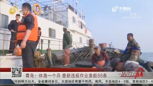 青岛:休渔一个月 查获违规作业渔船86条