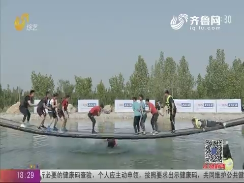 20200606《快乐向前冲》:挑战网红桥