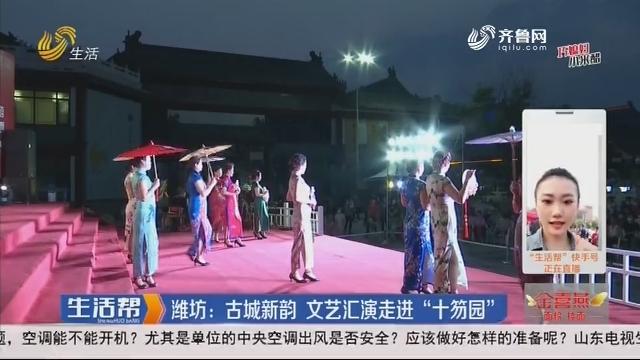"""潍坊:古城新韵 文艺汇演走进""""十笏园"""""""
