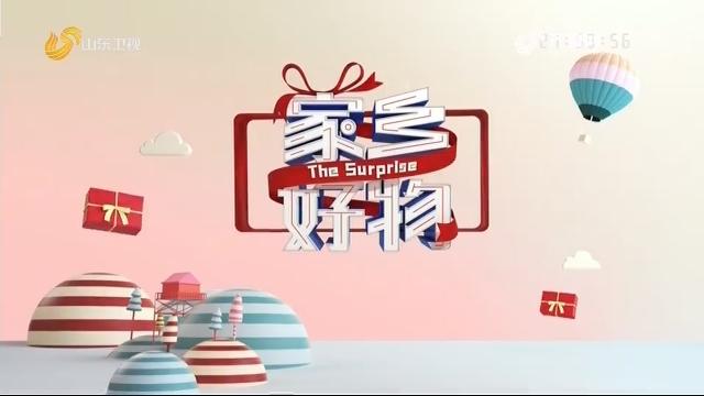 20200606《家乡好物》:淄博华光国瓷公司董事长保举大气好物