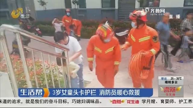 3岁女童头卡护栏 消防员暖心救援