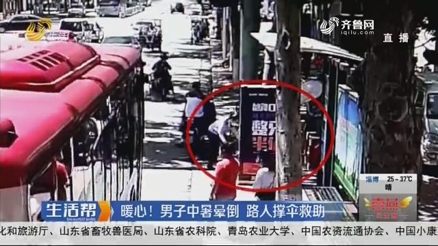 暖心!男子中暑晕倒 路人撑伞救助