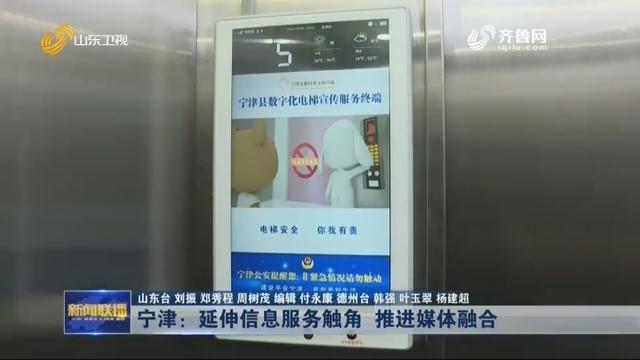 宁津:延伸信息服务触角 推进媒体融合