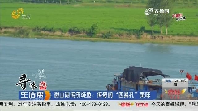 """微山湖传统烧鱼:传奇的""""四鼻孔""""美味"""