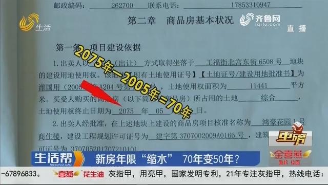 """【重磅】潍坊:新房年限""""缩水"""" 70年变50年?"""