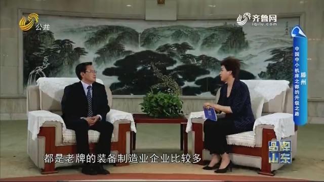 【品牌馨对话】滕州:中国中小机床之都的升级之路
