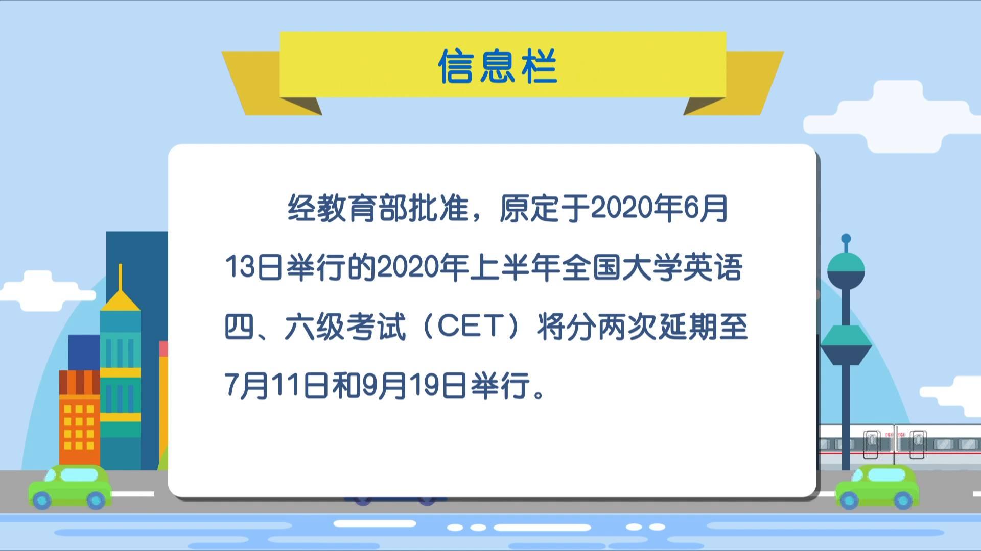 教育快讯《山东教育周刊》20200607播出