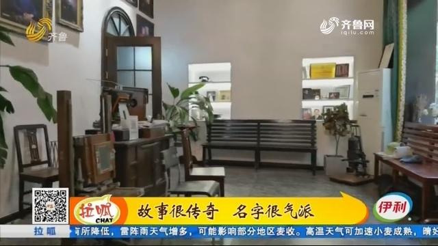 【小店故事】济南:故事很传奇 名字很气派