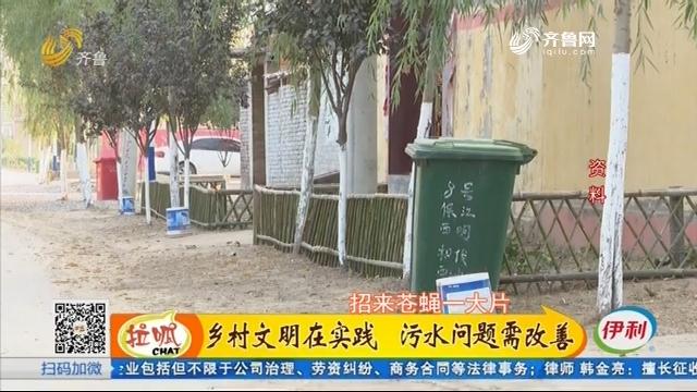 青州:乡村文明在实践 污水问题需改善