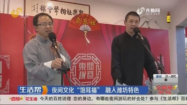 """夜间文化""""饱耳福"""" 融入潍坊特色"""