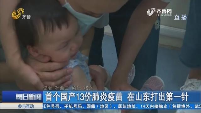 首个国产13价肺炎疫苗 在山东打出第一针