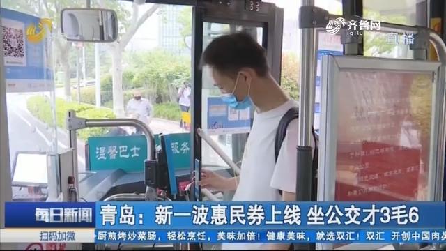 青岛:新一波惠民券上线 坐公交才3毛6